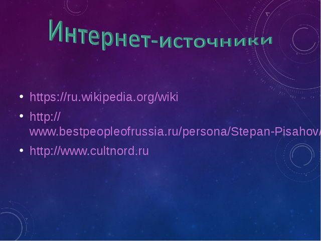 https://ru.wikipedia.org/wiki http://www.bestpeopleofrussia.ru/persona/Stepan...