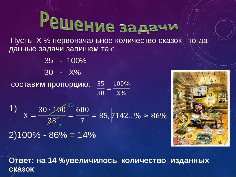 Пусть X % первоначальное количество сказок , тогда данные задачи запишем так...
