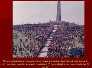 Возле памятника собирается огромное количество людей два раза в год: на день