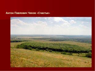 Антон Павлович Чехов «Счастье»