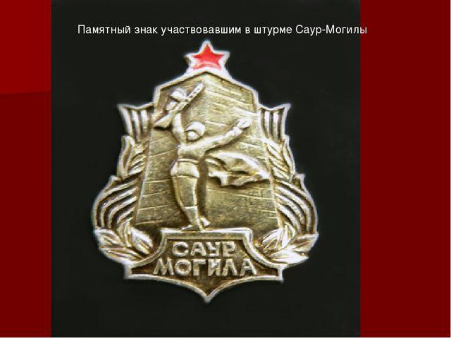 Памятный знак участвовавшим в штурме Саур-Могилы