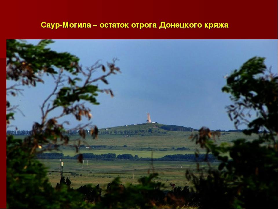 Саур-Могила – остаток отрога Донецкого кряжа