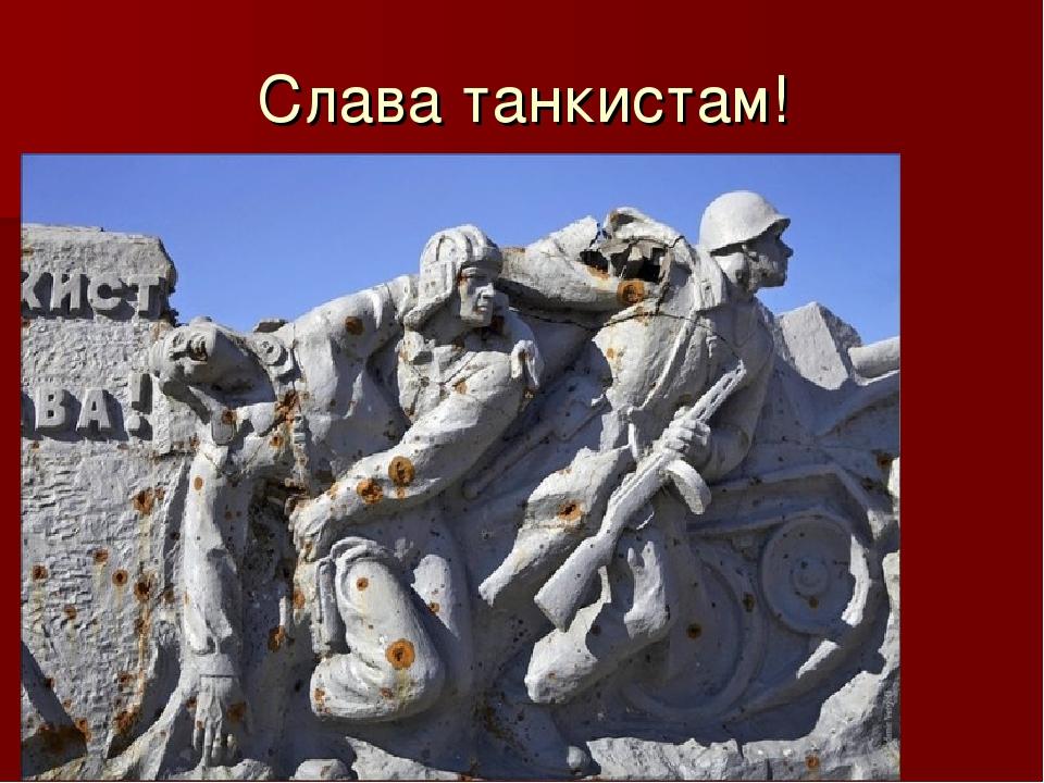Слава танкистам!