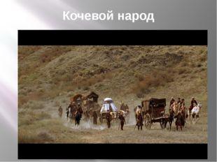 Кочевой народ