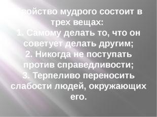 Свойство мудрого состоит в трех вещах: 1. Самому делать то, что он советует д