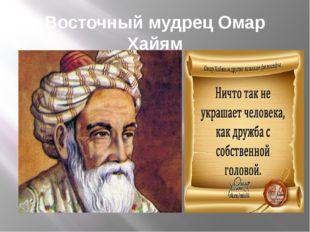 Восточный мудрец Омар Хайям