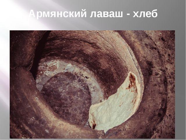 Армянский лаваш - хлеб