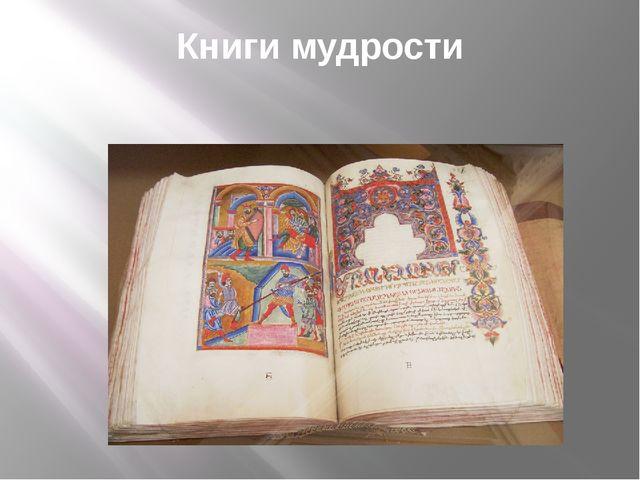 Книги мудрости