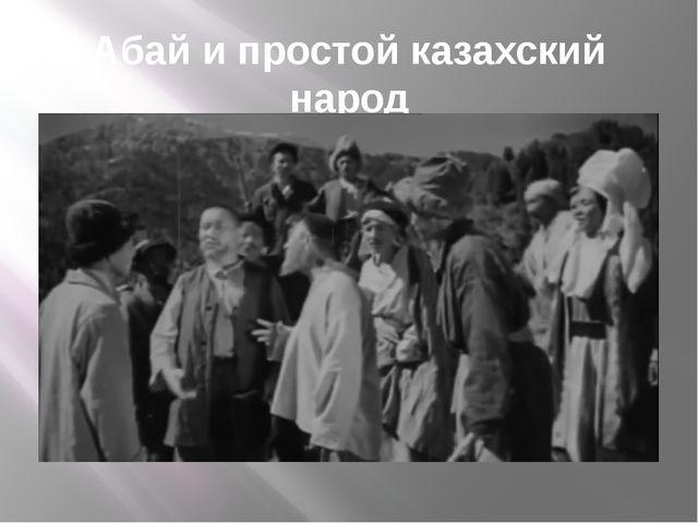 Абай и простой казахский народ