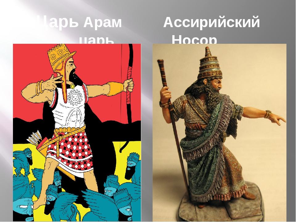Царь Арам Ассирийский царь Носор