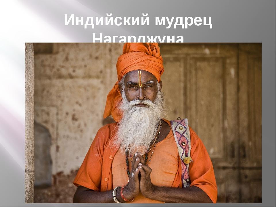 Индийский мудрец Нагарджуна