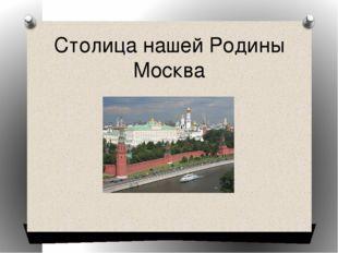 Столица нашей Родины Москва