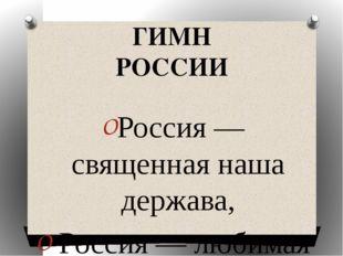 Россия — священная наша держава, Россия — любимая наша страна. Могучая воля,
