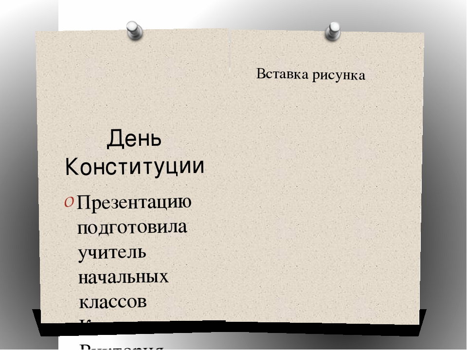 День Конституции Презентацию подготовила учитель начальных классов Калашников...