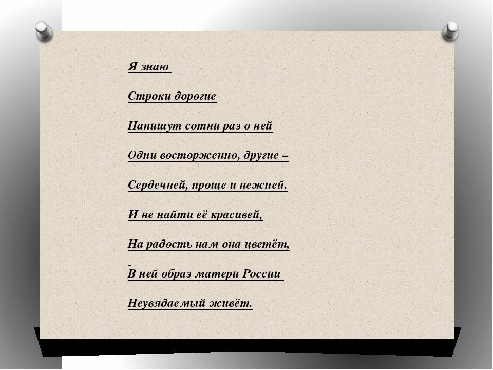 Я знаю Строки дорогие Напишут сотни раз о ней Одни восторженно, другие – Серд...
