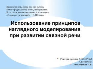 Учитель-логопед МБДОУ №5 «Светлячок» Заколодкина Н.В. Использование принципов