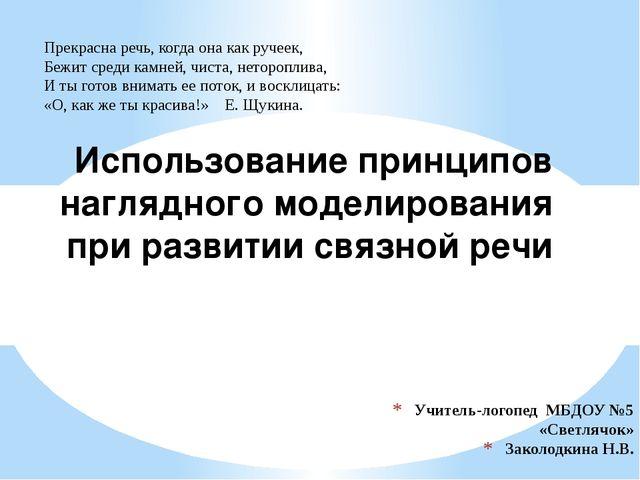 Учитель-логопед МБДОУ №5 «Светлячок» Заколодкина Н.В. Использование принципов...