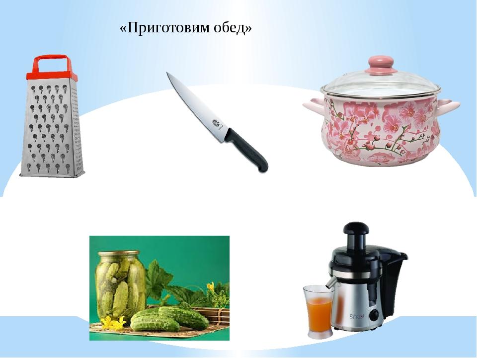 «Приготовим обед»