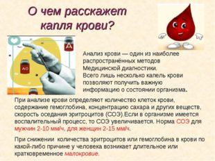 О чем расскажет капля крови? Анализ крови— один изнаиболее распространённых