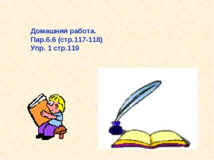 Домашняя работа. Пар.6.6 (стр.117-118) Упр. 1 стр.119