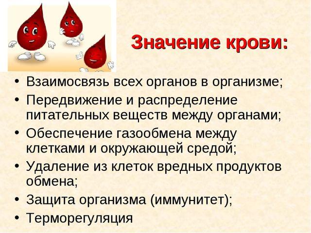 Значение крови: Взаимосвязь всех органов в организме; Передвижение и распреде...