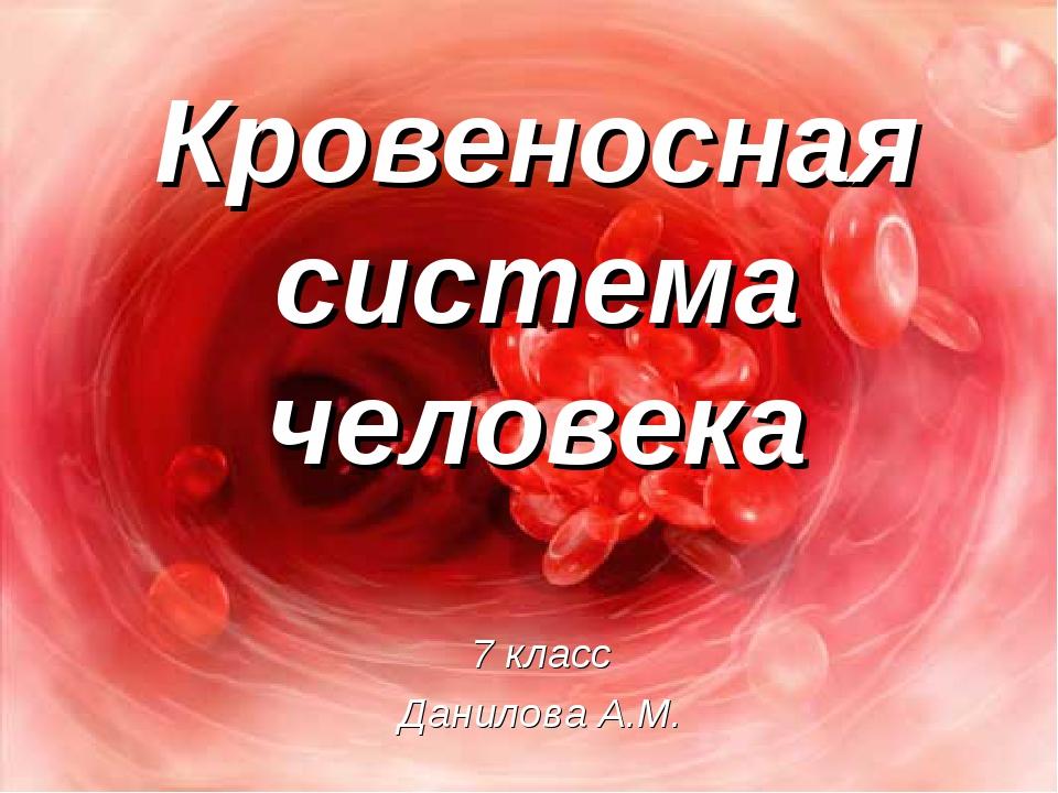 Кровеносная система человека 7 класс Данилова А.М.