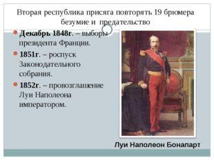 Вторая республика присяга повторять 19 брюмера безумие и предательство Декабр