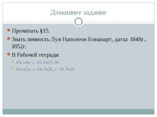 Домашнее задание Прочитать §15. Знать личность Луи Наполеон Бонапарт, даты: 1