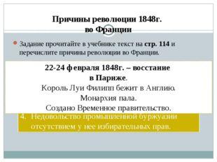 Причины революции 1848г. во Франции Задание прочитайте в учебнике текст на ст