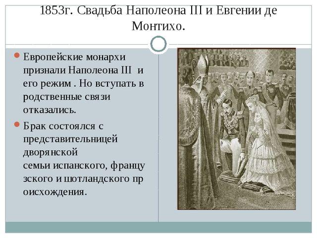 1853г. Свадьба Наполеона III и Евгении де Монтихо. Европейские монархи призна...