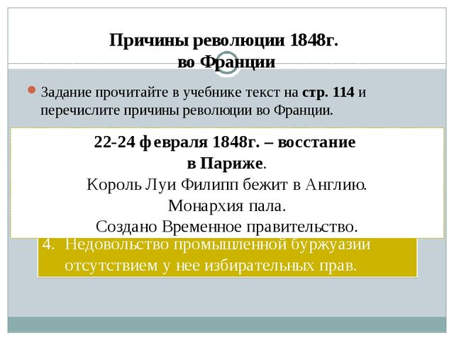 Причины революции 1848г. во Франции Задание прочитайте в учебнике текст на ст...