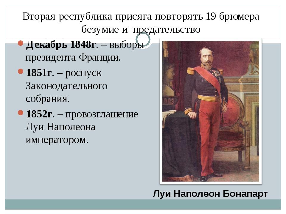 Вторая республика присяга повторять 19 брюмера безумие и предательство Декабр...