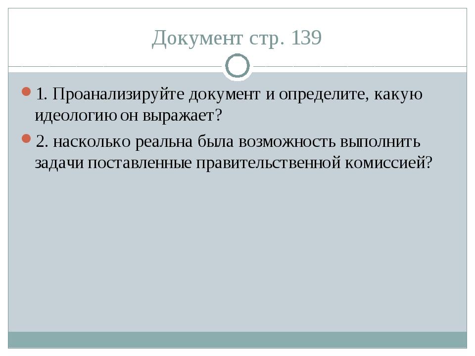 Документ стр. 139 1. Проанализируйте документ и определите, какую идеологию о...