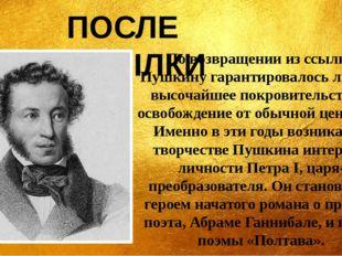По возвращении из ссылки Пушкину гарантировалось личное высочайшее покровител