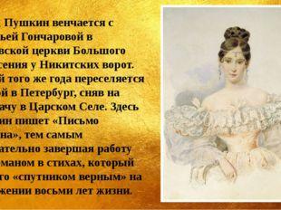В 1831 Пушкин венчается с Натальей Гончаровой в московской церкви Большого Во