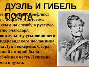 Зимой 1837 возник конфликт поэта с Жоржем Дантесом, принятым на службу в русс