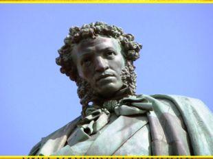 Александр Сергеевич Пушкин - великий русский поэт, прозаик, драматург. Его тв