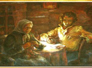 НЯНЯ ПУШКИНА АРИНА РОДИОНОВНА Арина Родионовна у маленького Саши она была нян