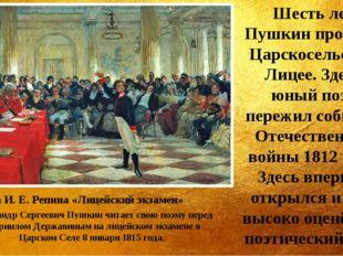 Шесть лет Пушкин провёл в Царскосельском Лицее. Здесь юный поэт пережил событ