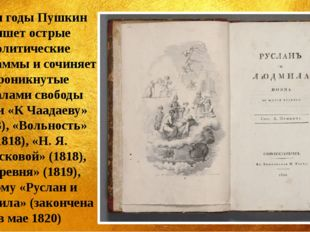 В эти годы Пушкин пишет острые политические эпиграммы и сочиняет проникнутые