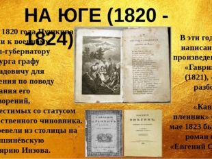 НА ЮГЕ (1820 - 1824) Весной 1820 года Пушкина вызвали к военному генерал-губе
