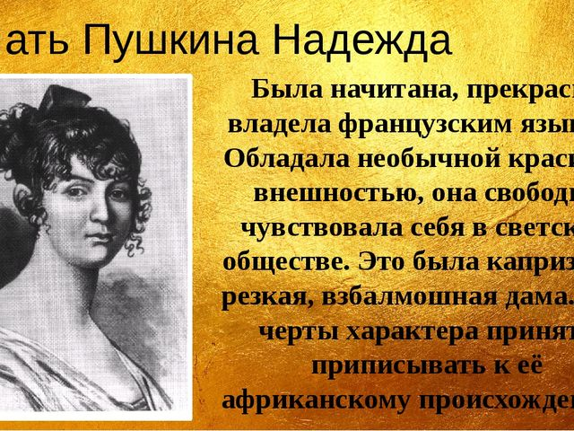 Мать Пушкина Надежда Осиповна Была начитана, прекрасно владела французским яз...