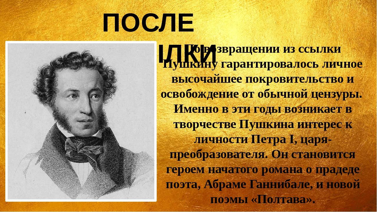 По возвращении из ссылки Пушкину гарантировалось личное высочайшее покровител...