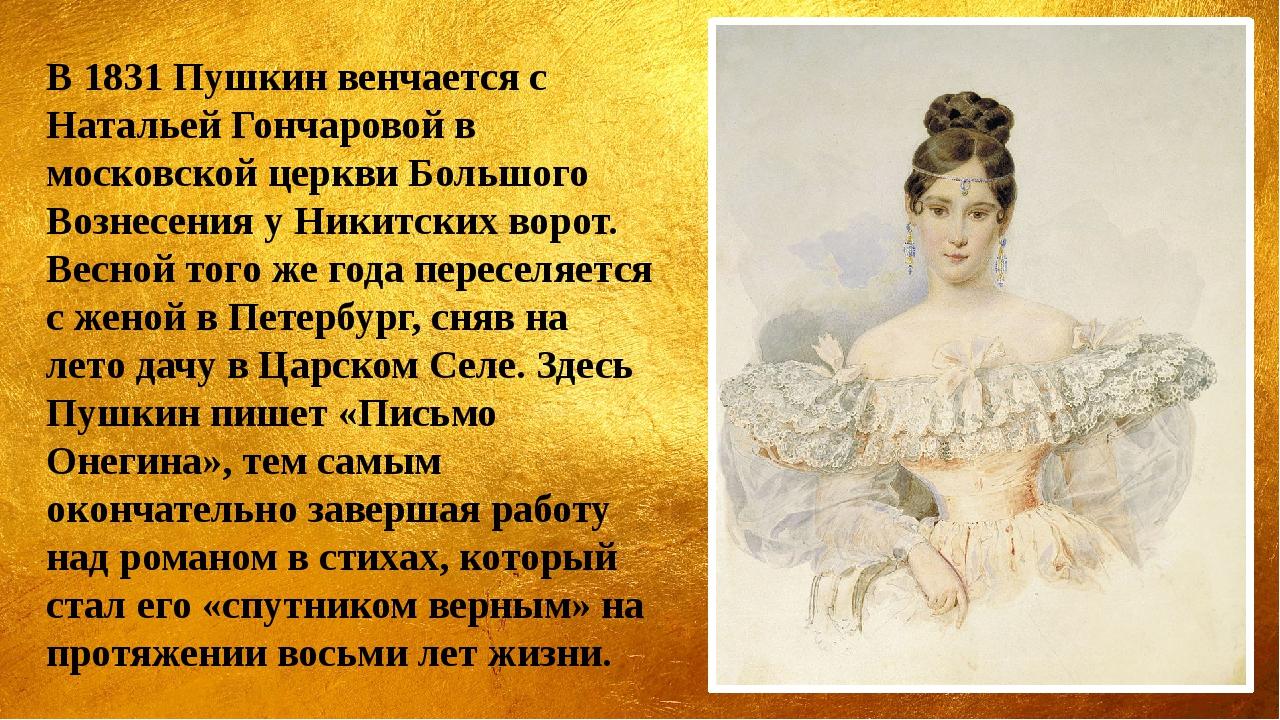 В 1831 Пушкин венчается с Натальей Гончаровой в московской церкви Большого Во...
