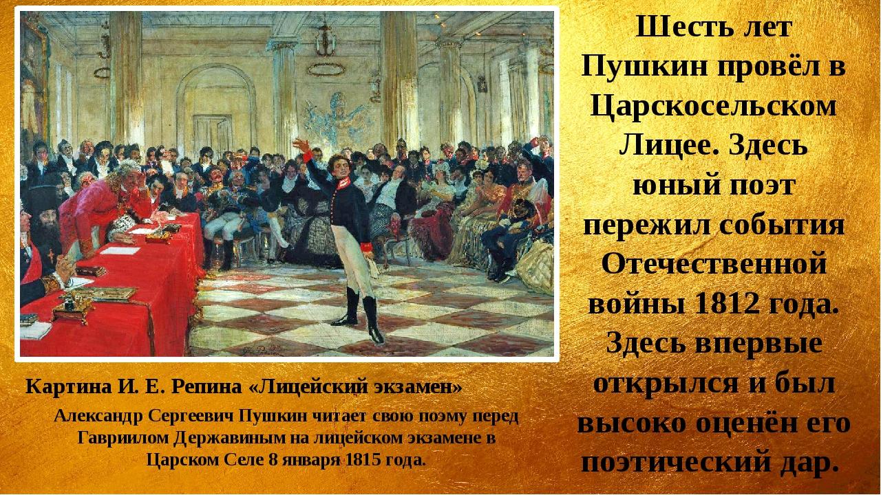 Шесть лет Пушкин провёл в Царскосельском Лицее. Здесь юный поэт пережил событ...