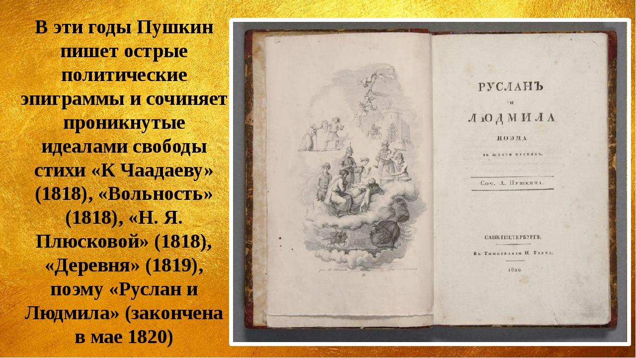 В эти годы Пушкин пишет острые политические эпиграммы и сочиняет проникнутые...