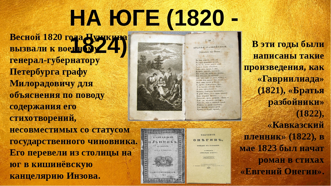 НА ЮГЕ (1820 - 1824) Весной 1820 года Пушкина вызвали к военному генерал-губе...