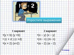 К плану 1 вариант (y + b) (y +b) (с + d ) (c +d) (х + 2) (х+2) 2 вариант (x –