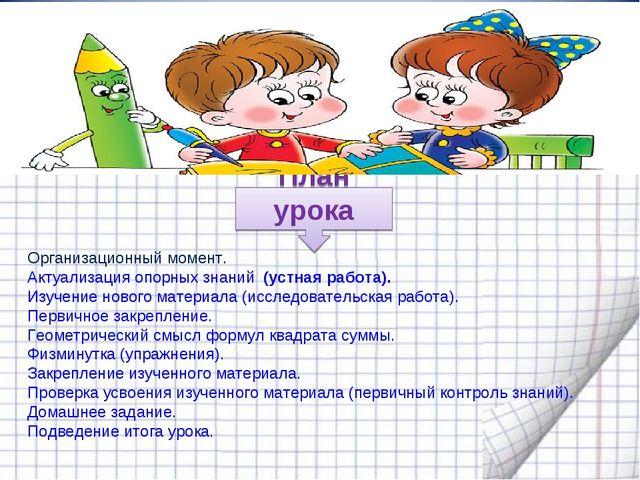 Организационный момент. Актуализация опорных знаний (устная работа). Изучени...