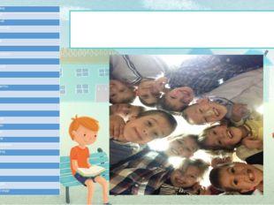 Наш «Дружный» класс- семьи большой детишки, Восемь девочек у нас и двадцать д
